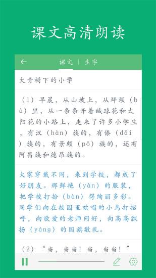 小学语文课堂 V2.0 安卓版截图3