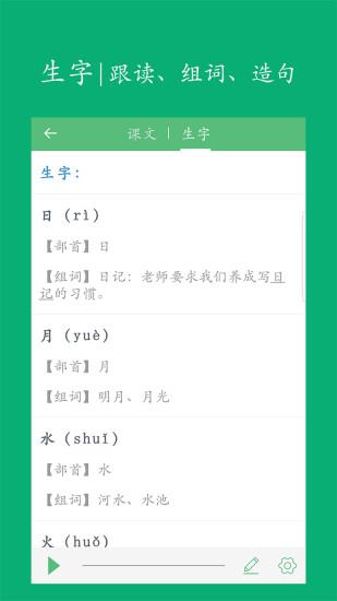 小学语文课堂 V2.0 安卓版截图4