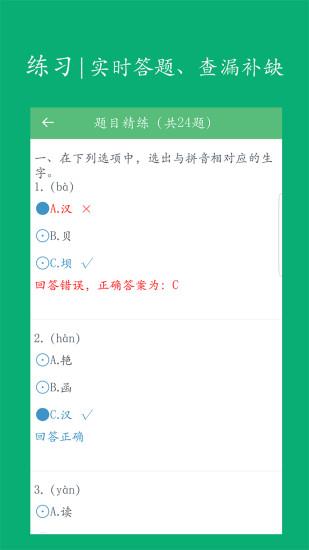 小学语文课堂 V2.0 安卓版截图5