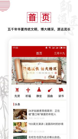 孔孟书院 V1.0.2 安卓版截图1