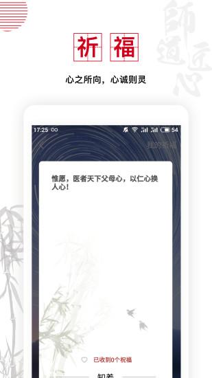 孔孟书院 V1.0.2 安卓版截图4