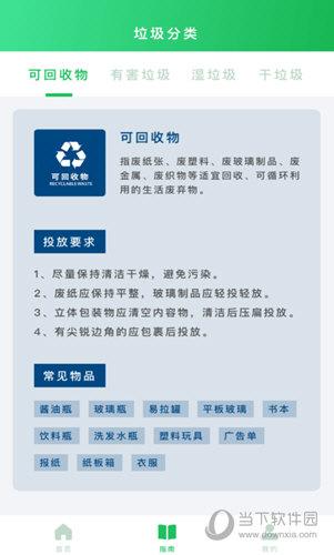 垃圾分类查询APP