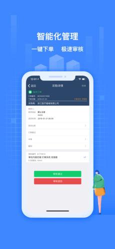 医捷云 V2.0.9 安卓版截图1