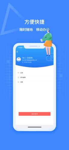 医捷云 V2.0.9 安卓版截图3