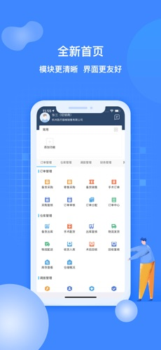 医捷云 V2.0.9 安卓版截图4