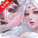 剑舞飞升版 V1.8 安卓版