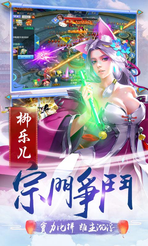 剑舞飞升版 V1.8 安卓版截图3