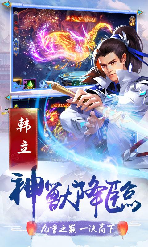 剑舞飞升版 V1.8 安卓版截图2