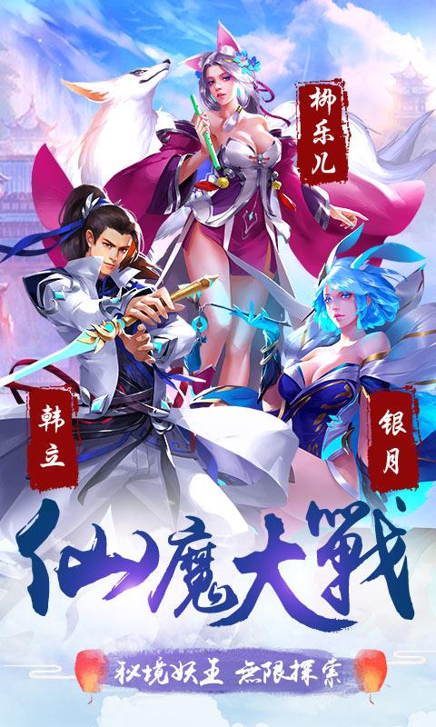 剑舞飞升版 V1.8 安卓版截图1