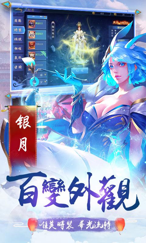 剑舞飞升版 V1.8 安卓版截图4