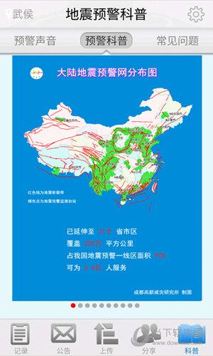 地震预警app