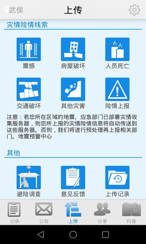 地震预警 V8.0.0 安卓版截图1