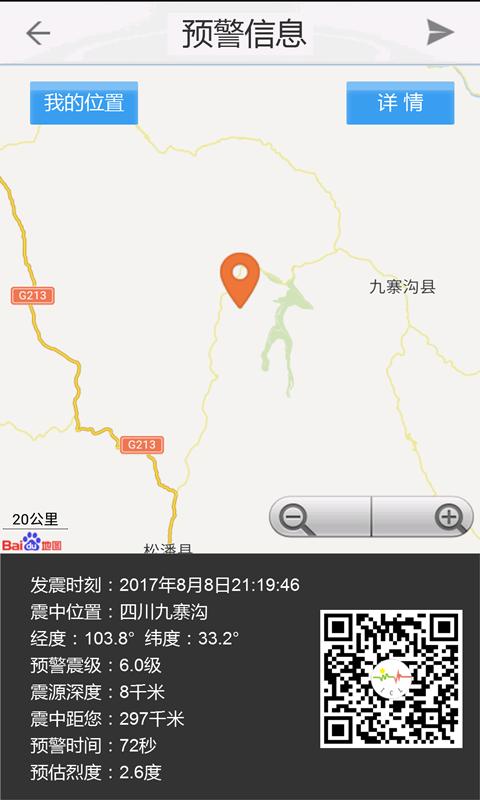 地震预警 V8.0.0 安卓版截图3
