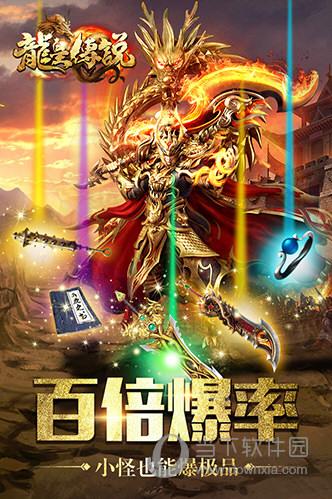 龙皇传说app