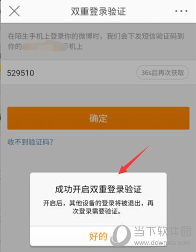 微博双重登录验证功能开启方法教程6
