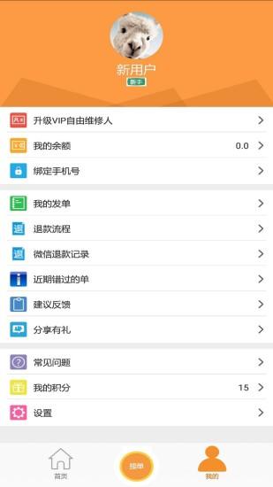 人仁维修 V2.2.0 安卓版截图2
