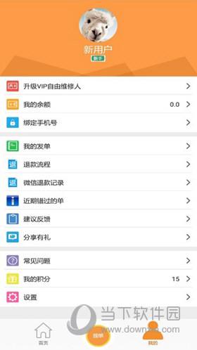 人仁维修app