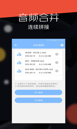 音频剪辑大师手机版 V9.2 安卓版截图4