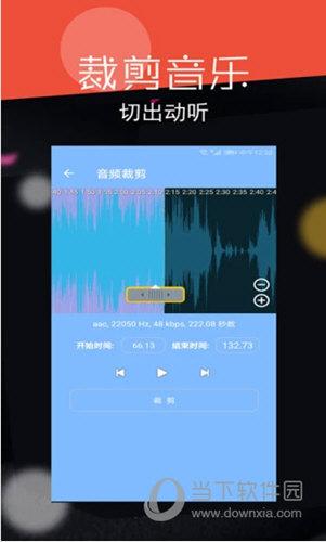 音频剪辑大师手机版