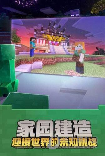 我的世界原版1.1中文版