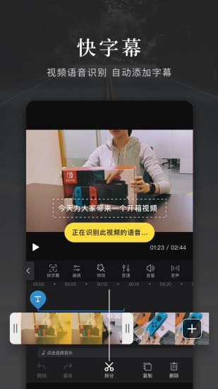 360快剪辑APP V5.4.3.1222 安卓最新版截图5