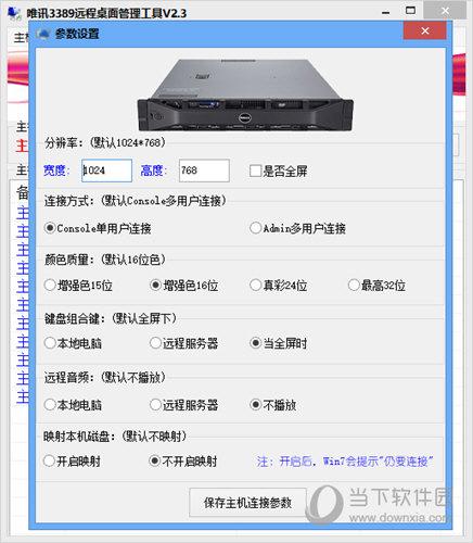 唯讯3389批量远程桌面工具
