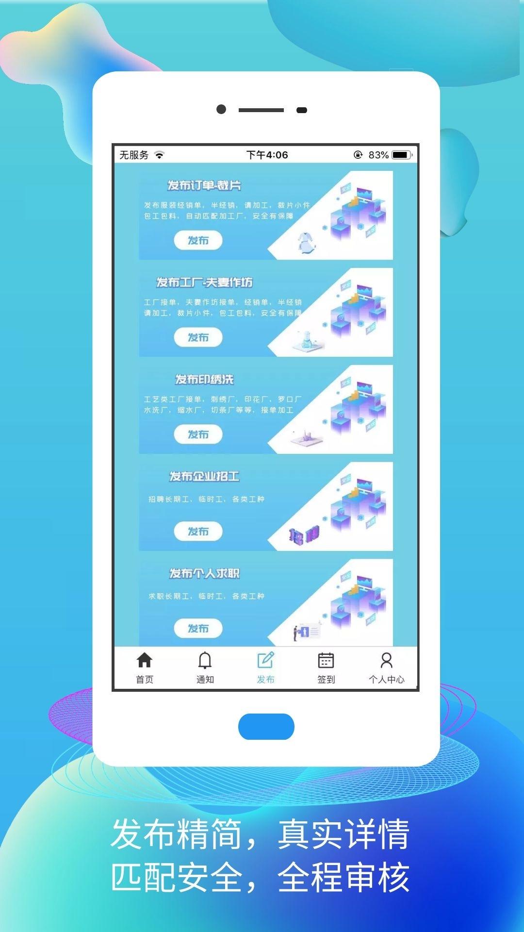 服装衣信汇 V2.1.10 安卓版截图2