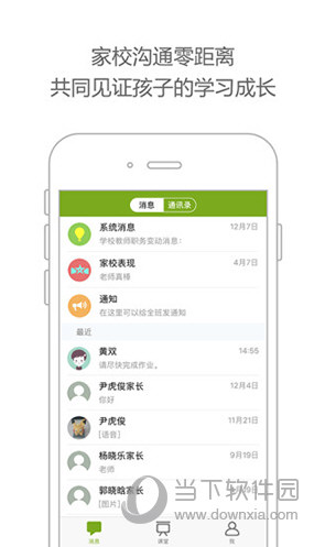 未名课堂app