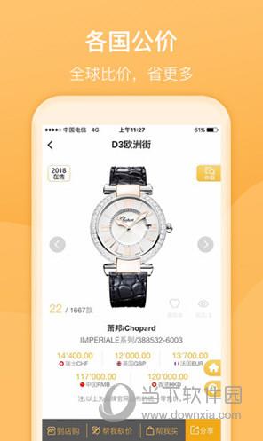 D3欧洲街app