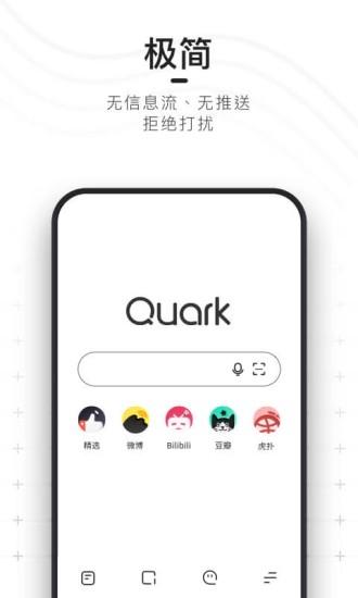 夸克浏览器 V3.5.0.117 安卓版截图4