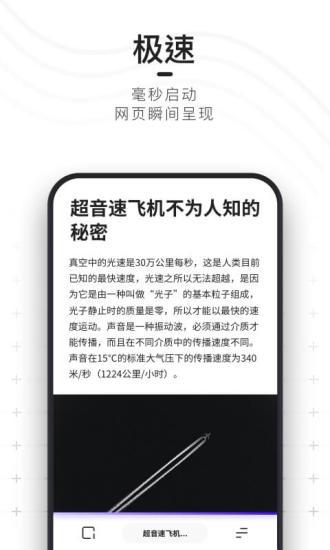 夸克浏览器 V3.5.0.117 安卓版截图3