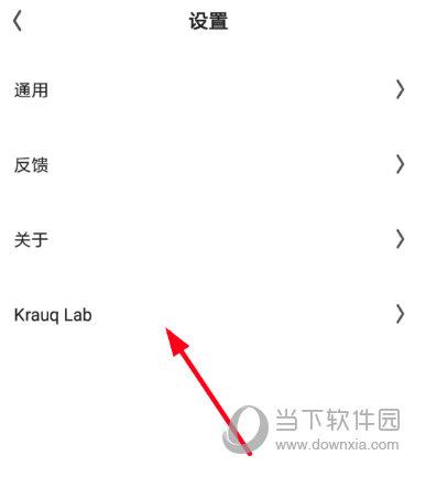 """选择""""Krauq Lab""""功能"""