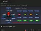 QQ游戏大厅怎么用手柄打街机 手柄设置方法教程