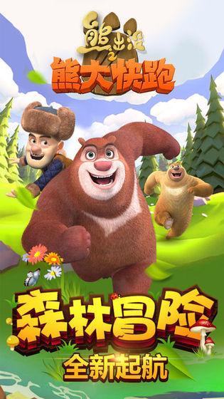 熊出没之熊大快跑内购破解版 V2.7.7 安卓版截图3