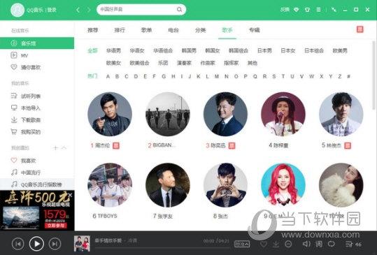 QQ音乐破解版永久绿钻2019
