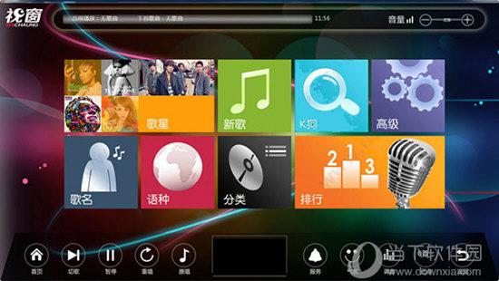 礼光点歌机加歌_视窗6.0点歌系统破解版|视窗KTV点歌系统 V6.0 免费版 下载_当下 ...