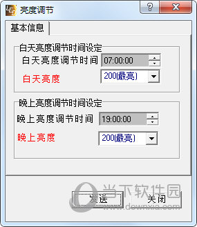 Led视窗2015中文版