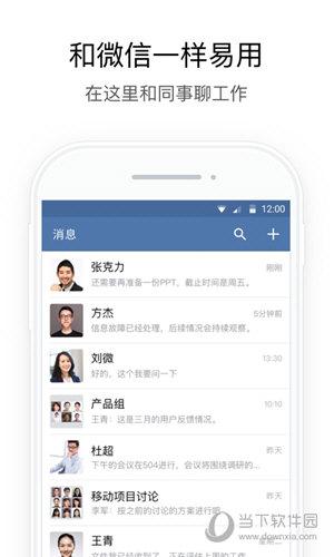 政务微信手机版