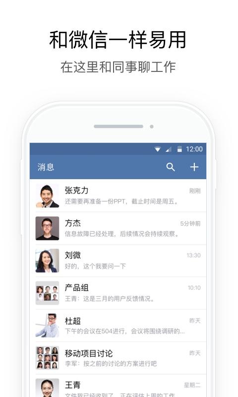 政务微信手机版 V2.5.50108 安卓版截图2
