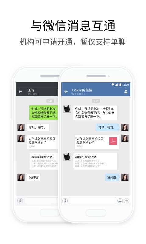 政务微信手机版 V2.5.50108 安卓版截图4