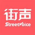 街声 V3.3.2 安卓版