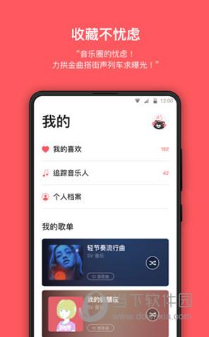 街声中国app