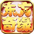 东方奇缘BT版 V1.1.0 安卓版