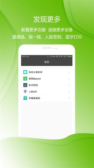 准到 V3.0.5 安卓版截图3