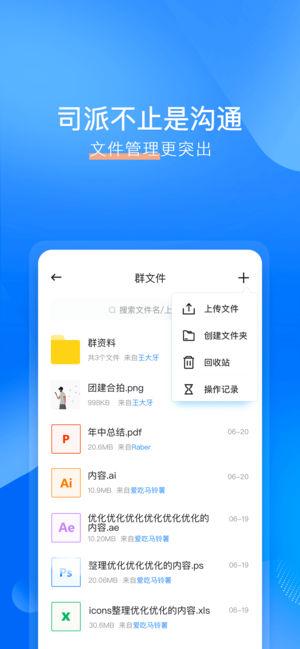 司派 V1.2.845 安卓版截图2