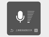 微信怎么语音转文字发送 语音变成文字功能设置