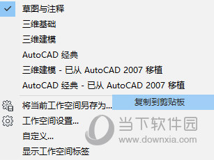 AutoCAD2014设置经典模式