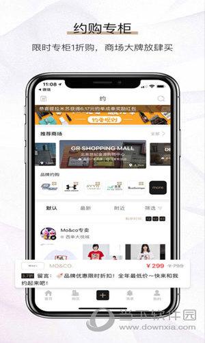惠逛街iOS版