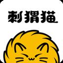 刺猬猫阅读无限欢乐币版 V2.2.018 安卓版