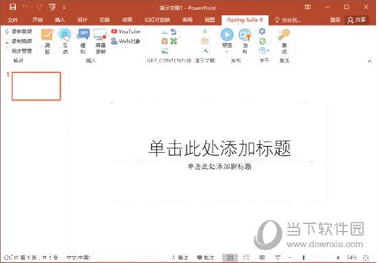 iSpring Suite 8中文汉化破解版